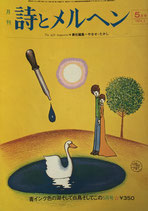 詩とメルヘン 9号 1974年 5月号