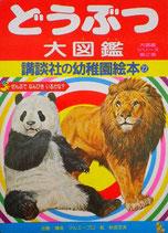 どうぶつ大図鑑 講談社の幼稚園絵本22 昭和56年