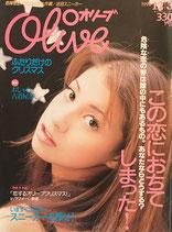 Olive 334 オリーブ 1996/12/3 この恋におちてしまった!