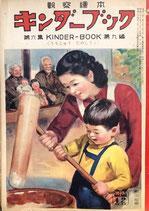 うちじゅうたのしく 観察絵本キンダーブック 第6集第9編 昭和26年12月号