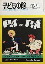 子どもの館 No.67 1978年12月