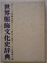 世界服飾文化史辞典