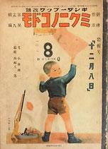 十二月八日  キンダーブック改題 観察絵本ミクニノコドモ  第15集第9編