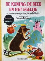 de koning, de beer en het egeltje 王さまとクマとハリネズミ エリザベス・イワノフスキー