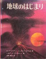 地球のはじまり レオナード・ワイスガード 福音館の科学の本