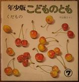 くだもの 平山和子 こどものとも 年少版 28号<sold out>