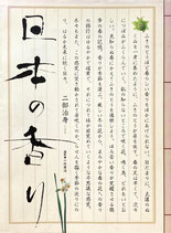 日本の香り 仁部治身