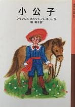 小公子 バーネット 岩波少年文庫209 2011年