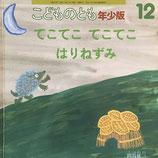 てこてこてこてこはりねずみ 田島征三 こどものとも年少版357号