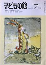 子どもの館 No.86 1980年7月