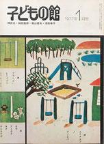子どもの館 No.44 1977年1月