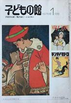子どもの館 No.32 1976年1月