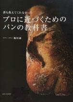 誰も教えてくれなかった プロに近づくためのパンの教科書 ロティ・オラン 堀田誠