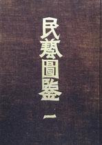 民藝図鑑 第一巻 監修 柳宗悦 編集 日本民藝協会 昭和35年
