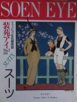 SOEN EYEファッション文化研究誌・装苑アイ No.7 スーツ
