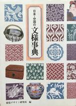 日本・中国の文様事典 視覚デザイン研究所 編