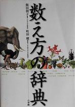 数え方の辞典  飯田朝子