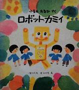ロボット・カミイ  古田足日  堀内誠一