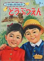 どうぶつえん 小学館の育児絵本16 昭和46年