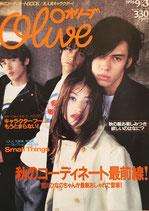Olive 328 オリーブ 1996/9/3 秋のコーディネート最前線!