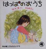 はっぱのおうち 林明子 こどものとも年少版97号