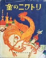 金のニワトリ ポガニー 岩波子どもの本6 昭和29年初版