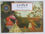 シンデレラ または、小さなガラスのくつ   ペロー童話  エロール・ル・カイン