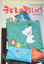 子どもの刺しゅう 市川久美子 ハンドクラフトシリーズNo.16
