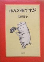 ほんの豚ですが 佐野洋子