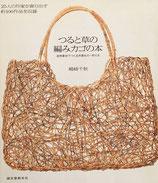 つると草の編みカゴの本 自然素材でつくる作家もの+作り方 嶋崎千秋