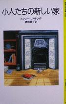 小人たちの新しい家 メアリー・ノートン 岩波少年文庫2046 1990年