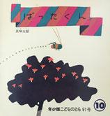 ばったくん 五味太郎 こどものとも年少版91号