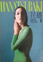 花椿 復刊第168号 1964年6月号