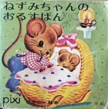ねずみちゃんのおるすばん ピクシー絵本