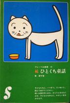 続ひとくち童話  フレーベル新書  東君平