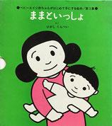 ままといっしょ ベビーエイジ 赤ちゃんがはじめて手にする絵本 第3集 ひがしくんぺい サイン本
