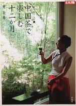 中国茶で楽しむ十二か月 黄安希