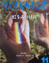虹をみつけに たくさんのふしぎ248号