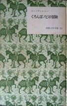 くろんぼノビの冒険  ルートヴィヒ・レン  岩波少年文庫131