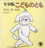 ゆかいなめる 田中秀幸 こどものとも年少版54号