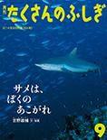 サメは、ぼくのあこがれ   たくさんのふしぎ354号