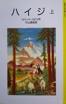 ハイジ 上・下 ヨハンナ・スピリ レオナード・ワイズガード 岩波少年文庫2003,2004 1998年