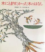 木にとまりたかった木のはなし 武井武雄 岩崎書店版