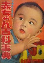 ママさんのための赤ちゃん百科事典 主婦之友八月号附録 昭和28年