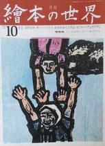月刊 絵本の世界 4号 '73/10月号