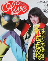 Olive 20 オリーブ Mgazine for City Girls 1983/4/3 イタリアン・カジュアルってこれだったのね。