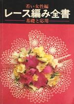 若い女性編 レース編み全書 基礎と応用 昭和41年