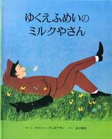 ゆくえふめいのミルクやさん ロジャー・デュボアザン 作 山下明生 訳 童話館版