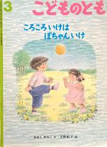 ころころいけはぽちゃんいけ 上野紀子 こどものとも504号