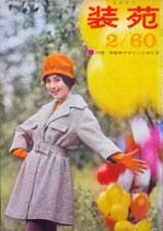 服装研究 装苑 昭和35年2月号
